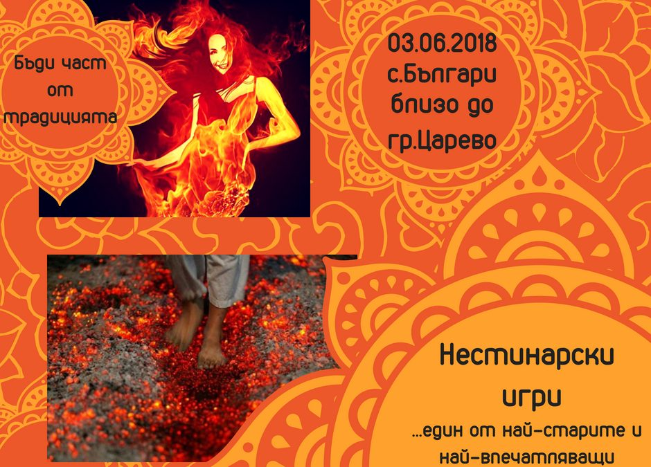 Нестинарски игри – с.Българи